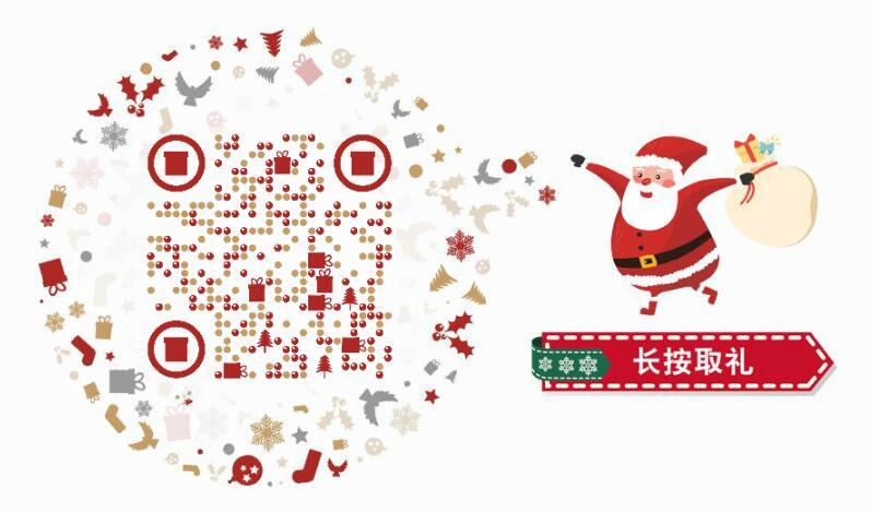 圣诞 圣诞礼物 老人微信公众号二维码在线生成制作