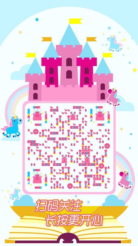 免费儿童城堡 幻想乐园二维码海报