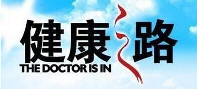 中医学习交流