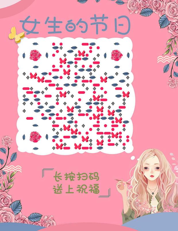玫瑰三八女生节微信名片