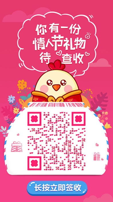 七夕情人节二维码海报
