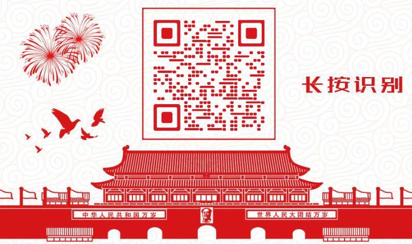 喜庆 国庆 创意艺术二维码