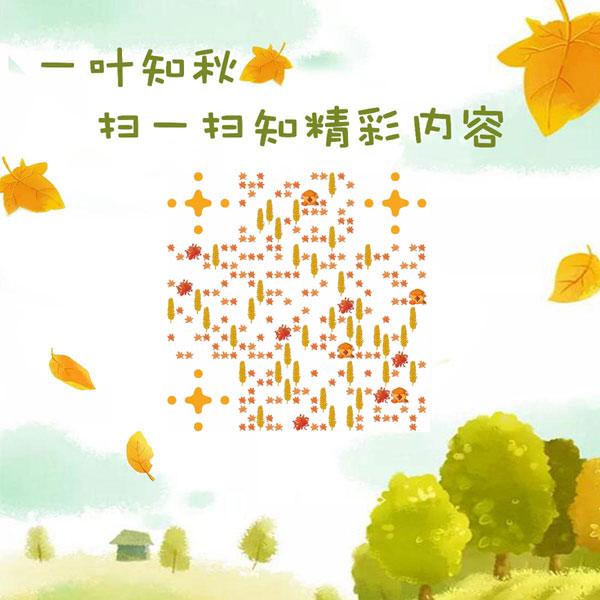 一叶知秋|立秋|丰收的季节