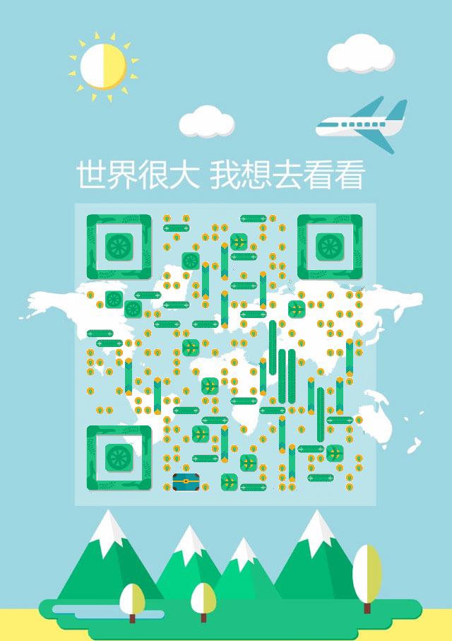 旅行旅游艺术二维码