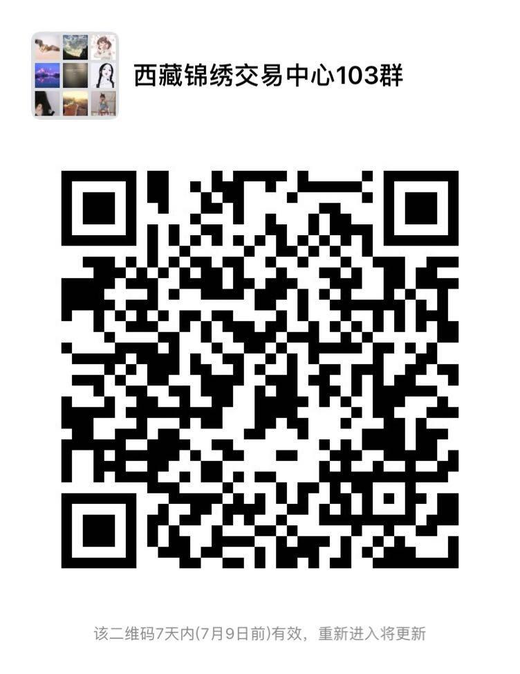 西藏锦绣商品交易103群