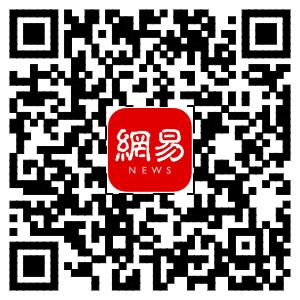 网易新闻客户端微信公众号二维码