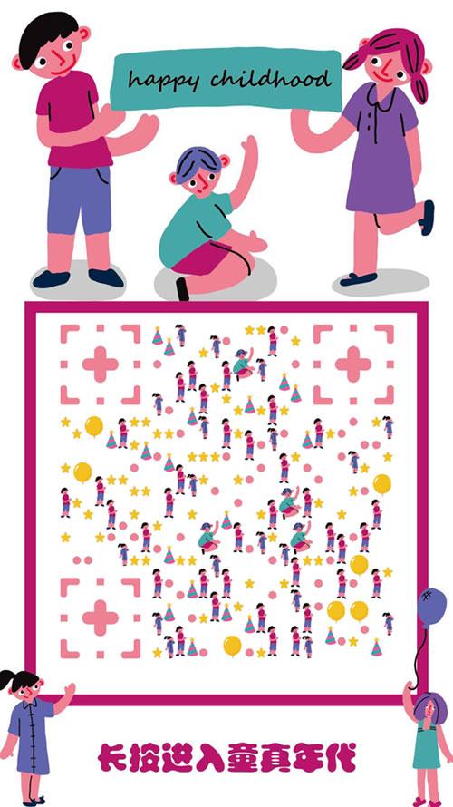 六一儿童节二维码海报模板