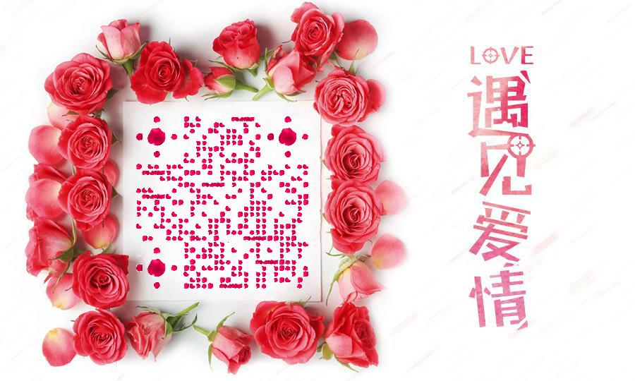 婚庆 玫瑰花 爱情 创意艺术二维码