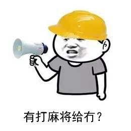 四川熊猫麻将1元群