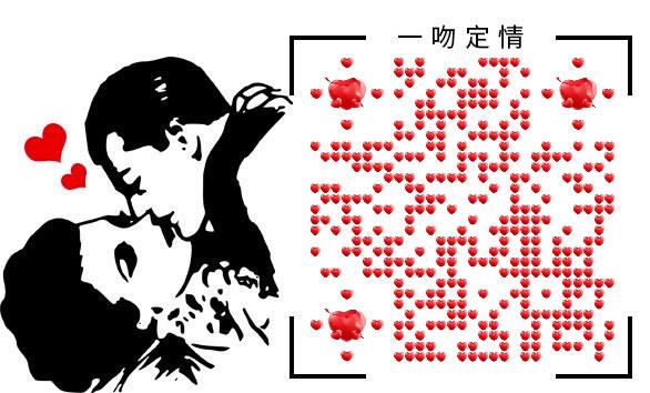 免费微信爱情表白二维码 一吻定情