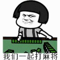 熊猫四川麻将群