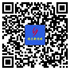 扬子新传媒微信公众号二维码