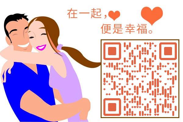 免费两性爱情表白微信公众号二维码图片