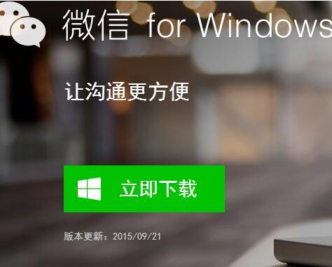 更新微信软件版本
