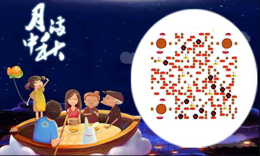 中秋佳节-二维码