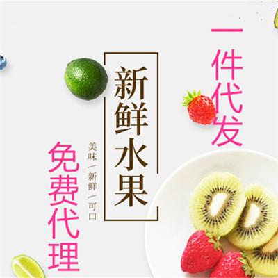 【农加优品】水果代理群