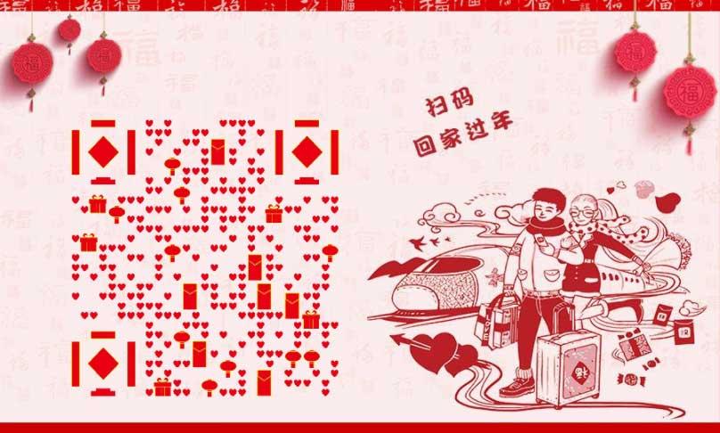 元旦春节新年