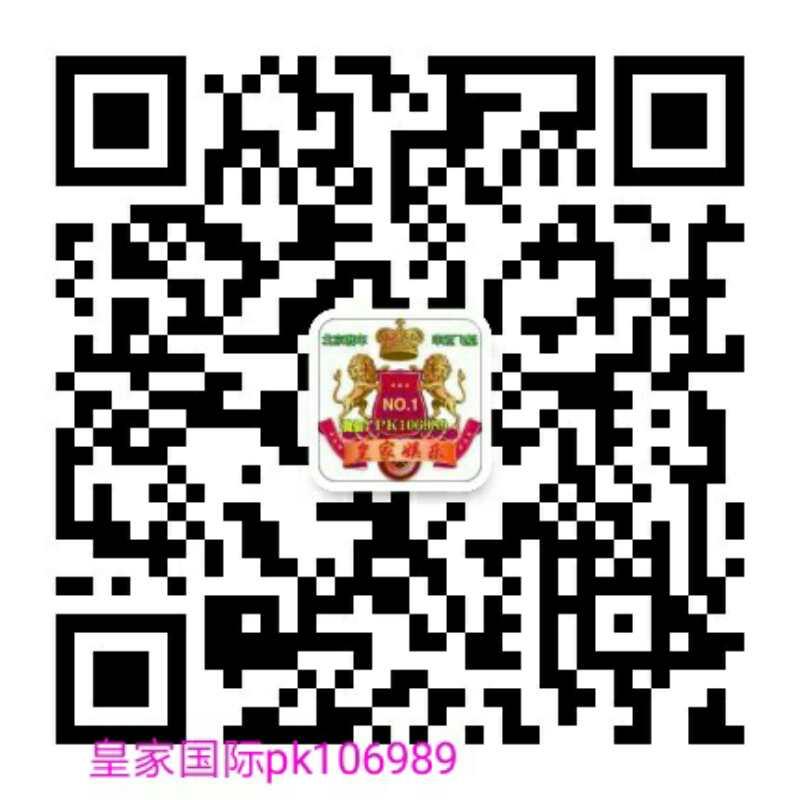 计划群北京赛车pk10微信群