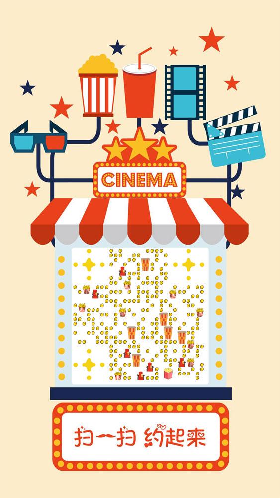 电影院一起看电影创意二维码海报