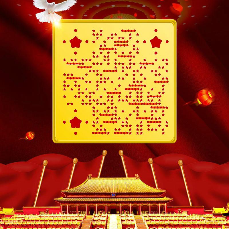 国庆节艺术二维码