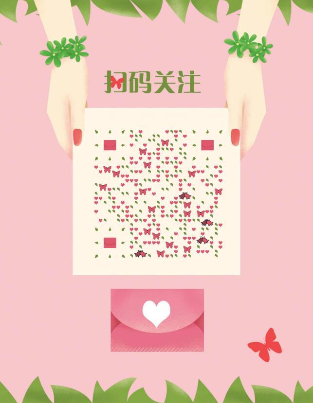 520 爱情信封表白海报二维码图片