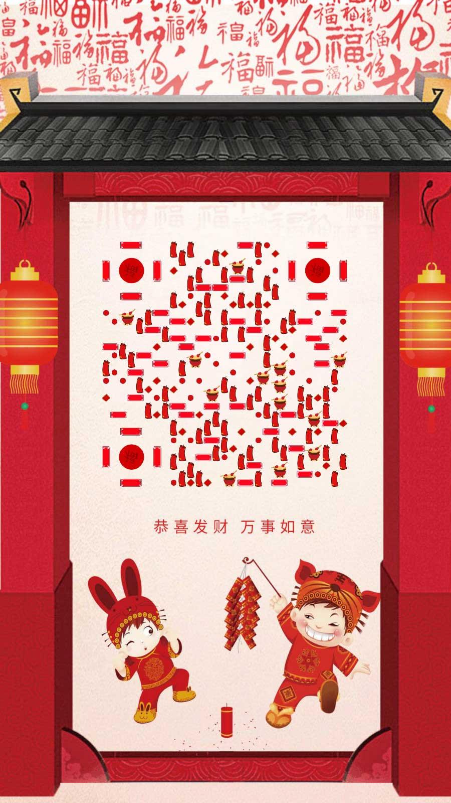 猪年春节新年好 恭喜发财二维码图片