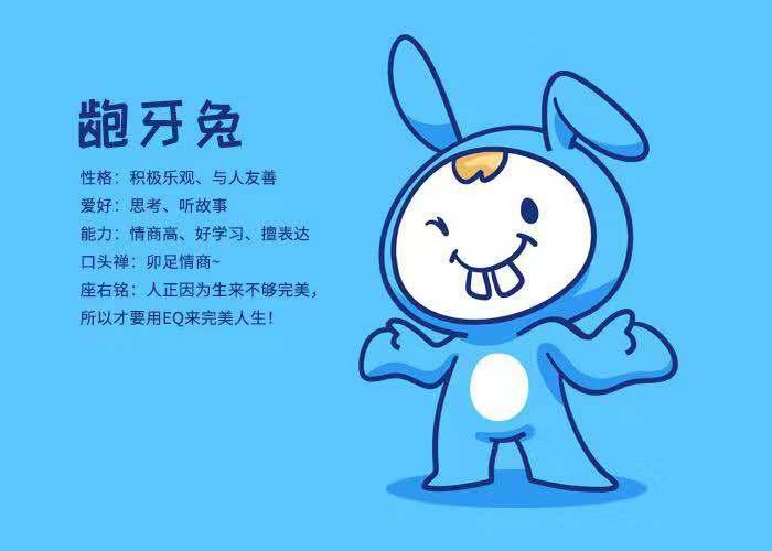 龅牙兔儿童情商乐园天津和平园