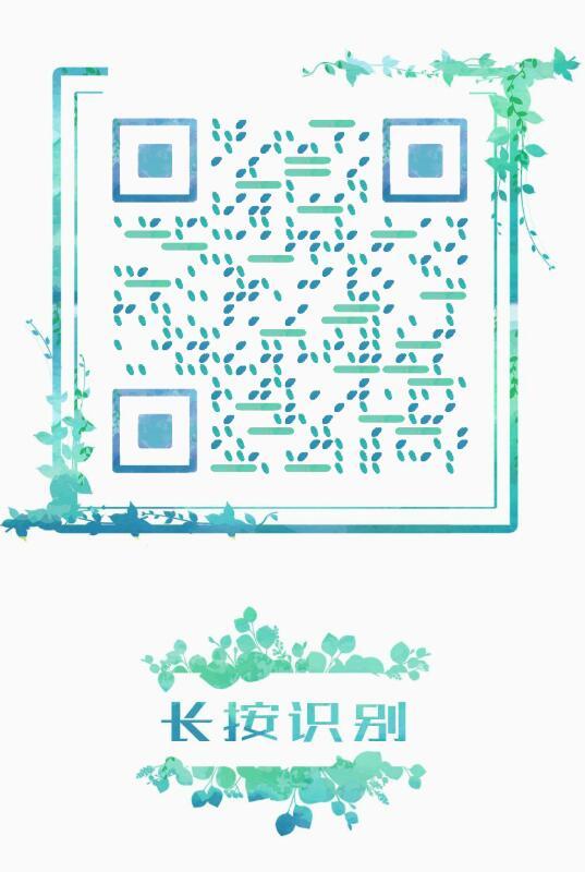 春季 文艺简约清新 花藤长按识别二维码在线生成制作模板