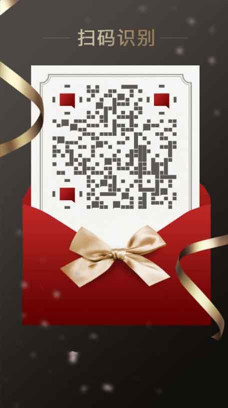 红色 邀请函海报 二维码模板