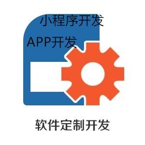 小程序APP开发
