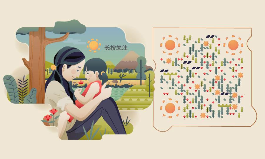 微信公众号母亲节二维码