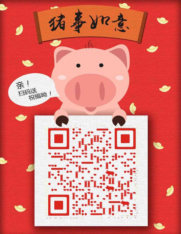 免费猪年二维码名片 可爱猪年二维码图片