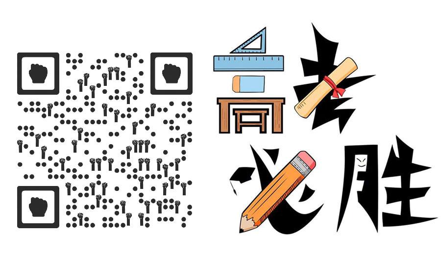 高考必胜 高考加油创意二维码
