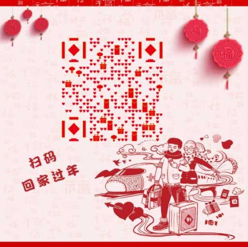 元旦春节海报