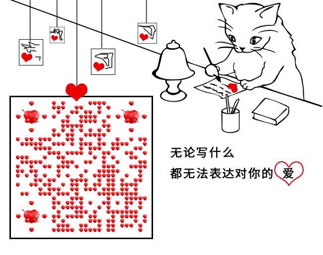 表白爱 爱情微信二维码 表白文字