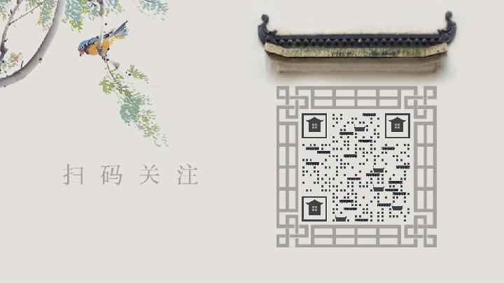 中国风 复古 家装古屋 简约二维码模板